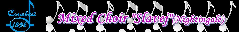 "Mixed choir ""Slavej"" - Harmanli"